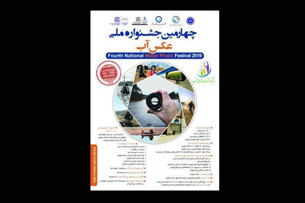 نمایش آثار چهارمین جشنواره ملی عکس آب در 10 استان
