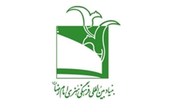 انتشار کتاب دو جلدی سیره امام جواد(ع) تا خاتمه سال